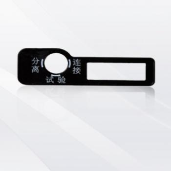 DLJ1.10011机构面板组件